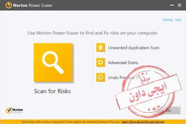 تحميل برنامج 2020 Norton Power Eraser لحذف الفيروسات بالقوة