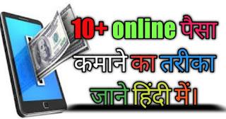 online पैसा कमाने का तरीका।