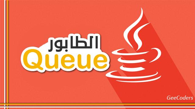 كود جافا للتطبيق على Queue بإستخدام linked list