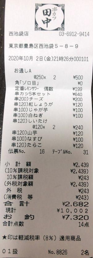 串カツ田中 西池袋店 2020/10/2 飲食のレシート