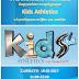 Ηγουμενίτσα:KIDS ATHLETICS Το Σάββατο 18 Φεβρουαρίου