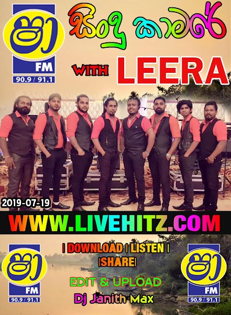 SHAA FM SINDU KAMARE WITH DEFA WITH LEERA 2019-07-19