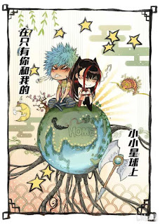 Bliss~ End of Gods manhua