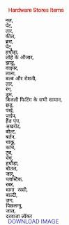 मेकअप सामान नाम लिस्ट - Makeup Items List In Hindi