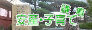 鎌倉:安産・子育