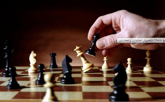 تحميل لعبة الشطرنج Chess للكمبيوتر للمبتدئين والمحترفين