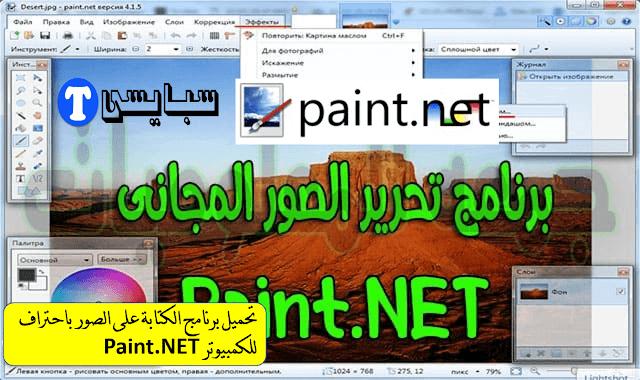 تحميل برنامج الكتابة على الصور باحتراف للكمبيوتر Paint.NET