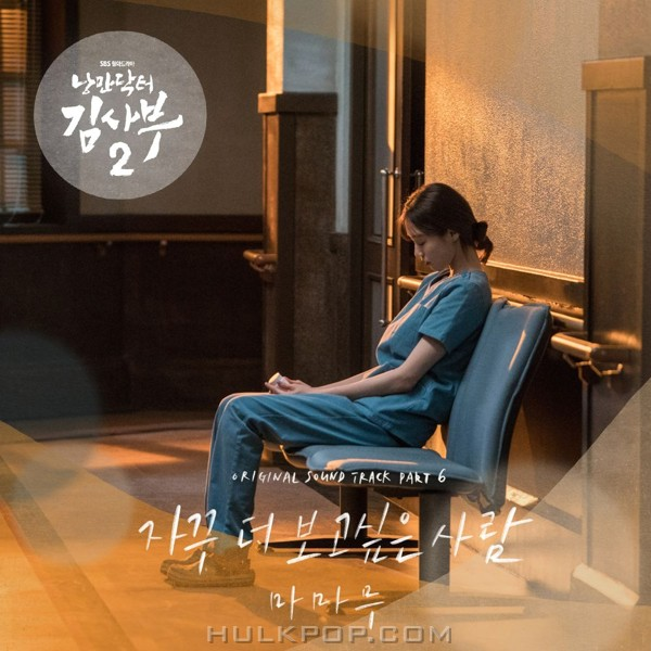MAMAMOO – Dr. Romantic 2 OST Part.6 (FLAC)