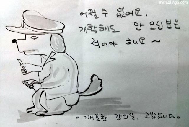 Cartel en coreano con un dibujo de un perro policía
