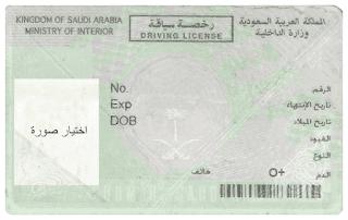 بطاقة هوية سعودية فارغة