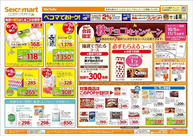 秋チョコキャンペーン開始!対象品のご購入でチョコがもらえます!! セイコーマート/ふじみせ店