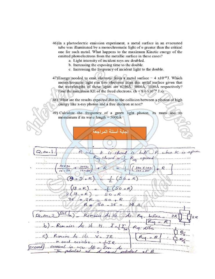 مراجعة فيزياء_لغات 65 سؤال  Physics بالإجابات للثانوية العامة  8