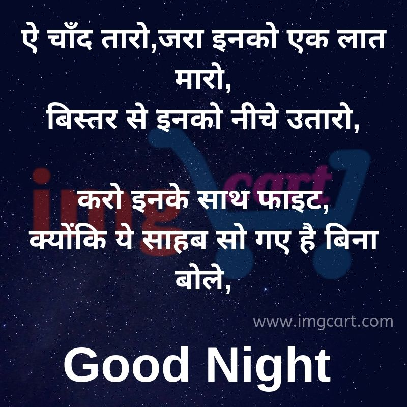 Good Night Quotes Hindi Image Whatsapp Status Free Download ...