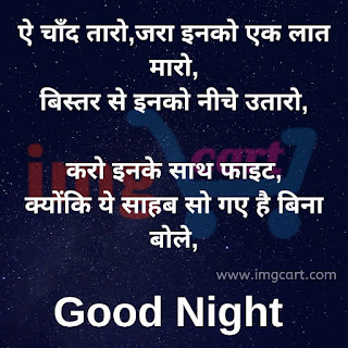 Funny Good Night Image For Whatsapp In Hindi
