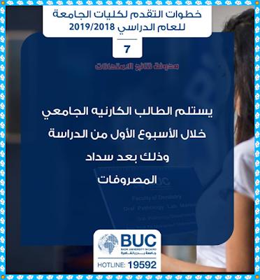 التقديم لكليات الجامعة والأوراق المطلوبة