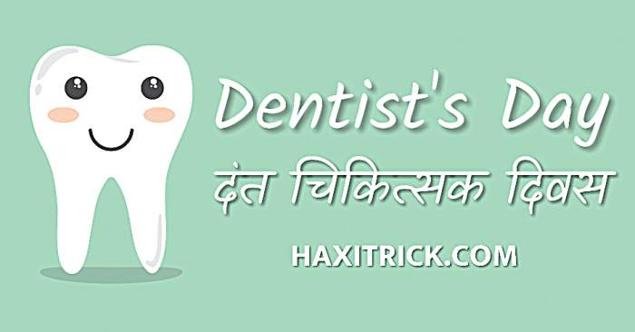 National Dentists Day 2021 In Hindi