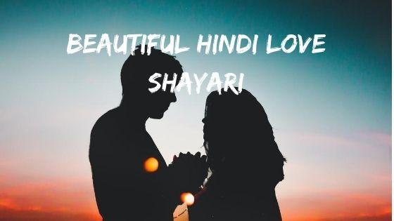 Beautiful Hindi Love Shayari | Beautiful Romantic Shayari In Hindi | रोमांटिक शायरी