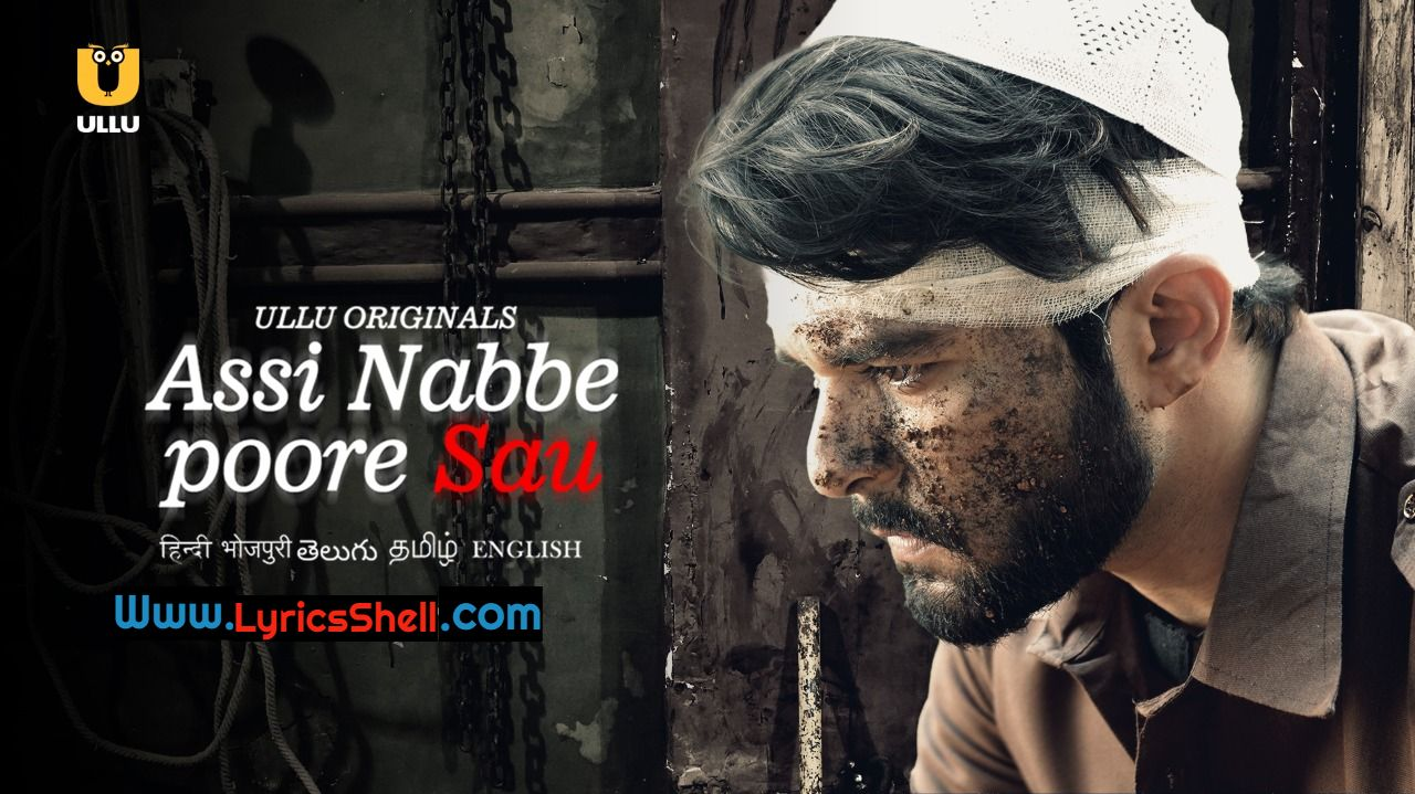 Assi Nabbe Poore Sau Web Series (2021) Ullu: Cast, All Episodes Online, Watch Online