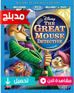 مشاهدة وتحميل فيلم الفار المحقق العظيم The Great Mouse Detective 1986 مدبلج عربي