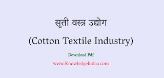 सूती वस्त्र उद्योग