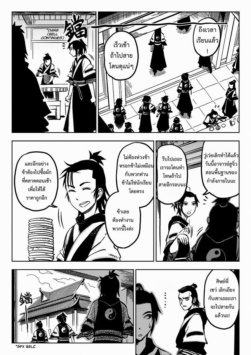 อ่านการ์ตูน Violent Path Martial Arts School 1 ภาพที่ 22