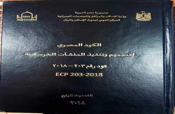 الكود المصرى للمنشآت الخرسانيه 2018 كود 203 | ECP - 203- 2018