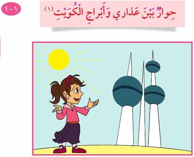 الصف الثالث - حوار بين عذاري وأبراج الكويت