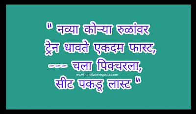 Marathi Funny Ukhane Nonveg Ukhane