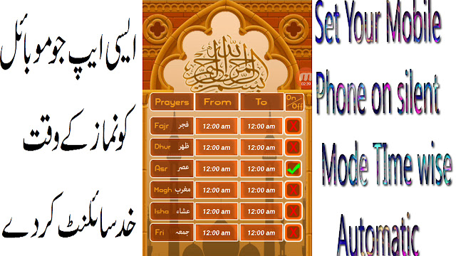 How to set Your mobile on silent mode on prayer time
