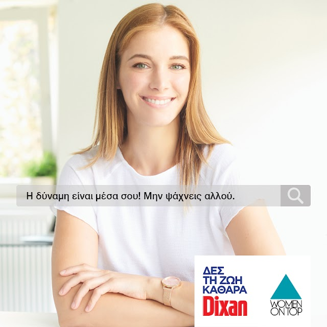 Το Dixan στηρίζει Women On Top