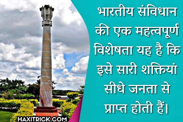 Constitution Day Shayari in Hindi