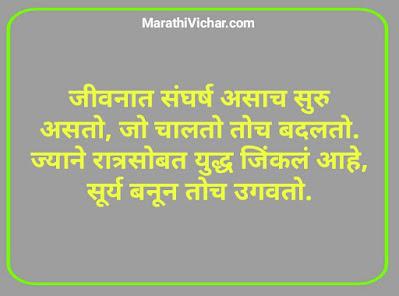 gn sms in marathi