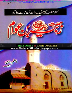 Hazrat Zubair Bin Awam R.A Biography in Urdu by Aslam Rahi MA