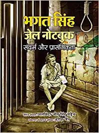 bhagat singh jail note book bhagat singh biography hindi,best biography books in hindi,best autobiography books in hindi