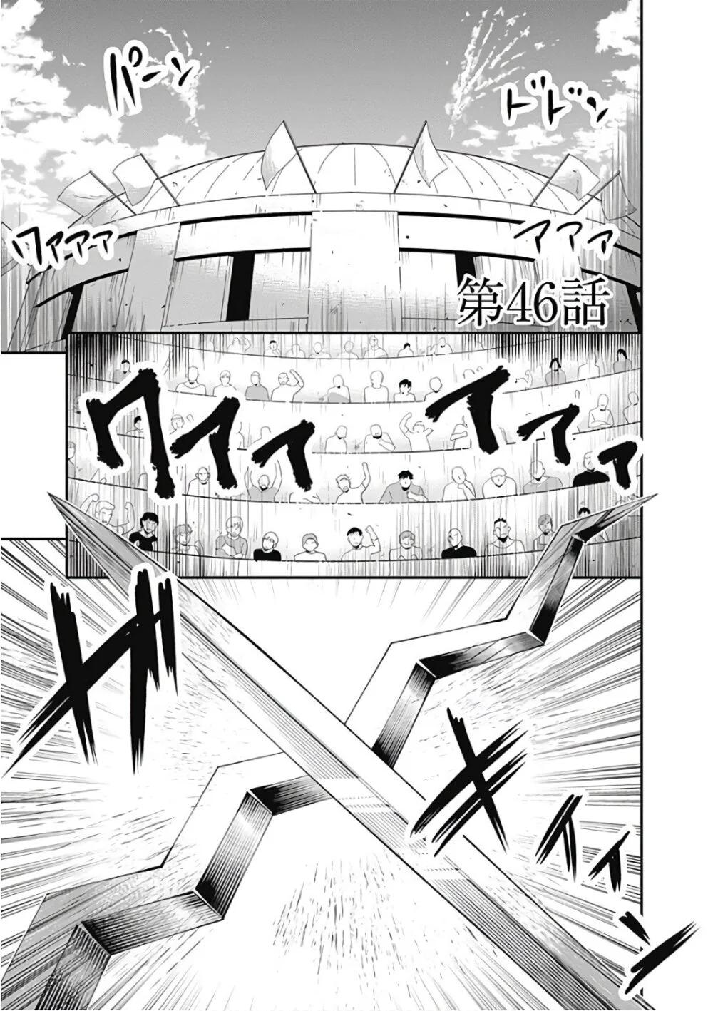 อ่านการ์ตูน Jichou shinai Motoyuusha no Tsuyokute Tanoshii New Game ตอนที่ 46 หน้าที่ 1