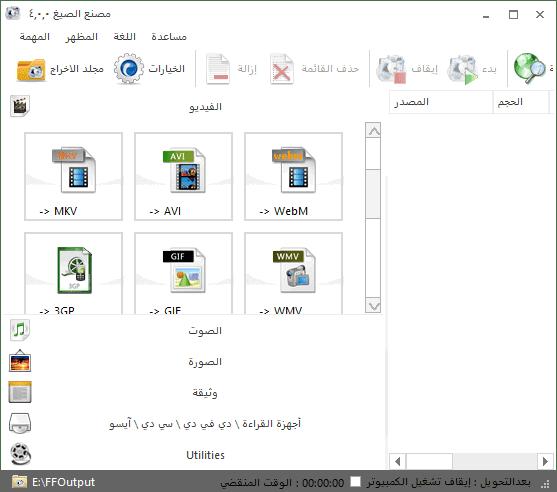 تحميل برنامج تحويل الصيغ الرائع Format Factory برابط مباشر Format%2BFactory