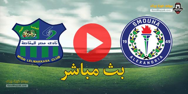 نتيجة مباراة مصر المقاصة وسموحة اليوم 2 ابريل 2021 الدوري المصري