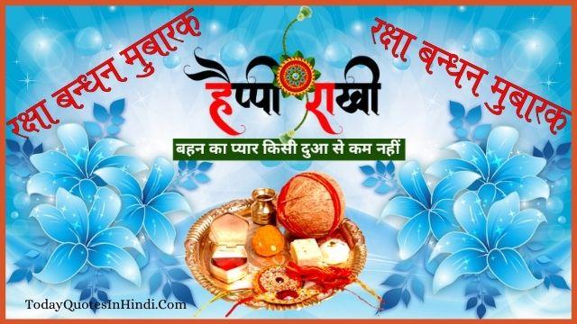 raksha bandhan shayari for brother, happy raksha bandhan wishes in hindi