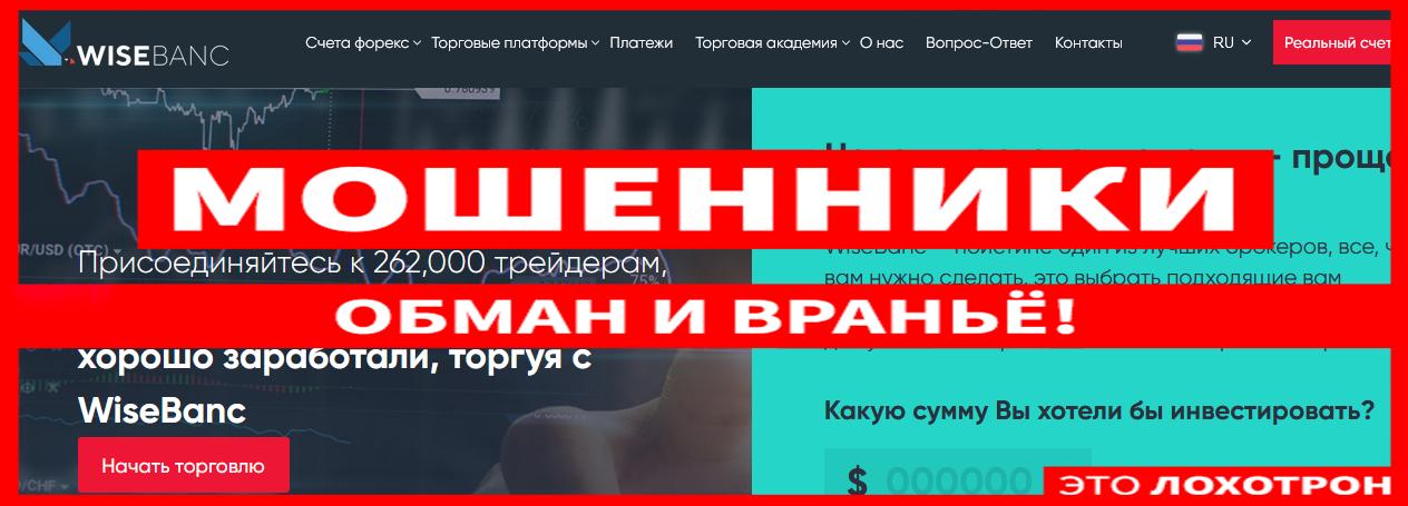 Мошеннический сайт wisebanc.online/ru – Отзывы, развод. WIseBanc мошенники