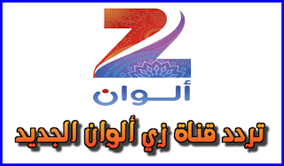 تردد قناة زي الوان الهندية الجديد Zee Alwan 2018