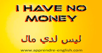 I have no money    ليس لدي مال