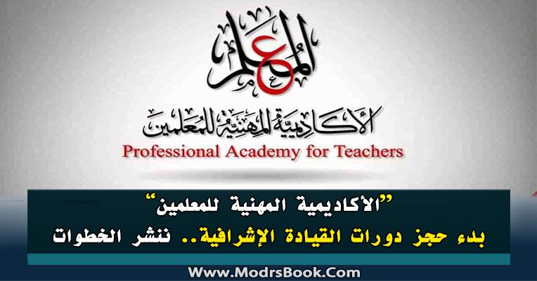 الأكاديمية المهنية للمعلمين حجز تدريب دورات القيادة الإشرافية pat.edu.eg