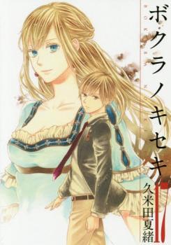 Bokura no Kiseki Manga