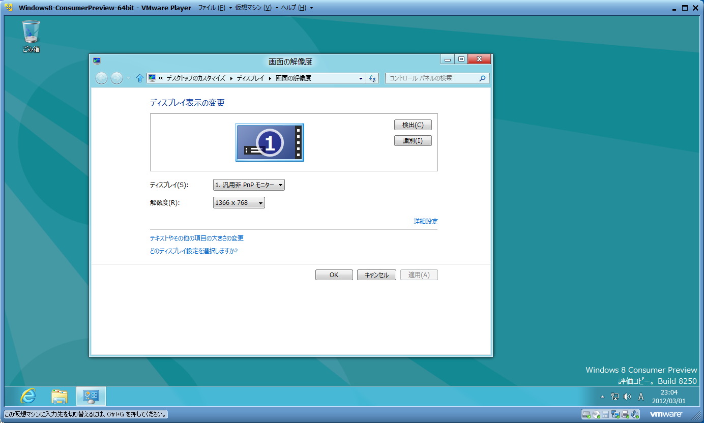Windows 8 Consumer PreviewをVMware Playerで試す 3 -1