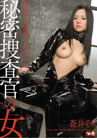 SOE-586 Sora Aoi Busty Masochistic Woman Agent Of The Secret Investigator