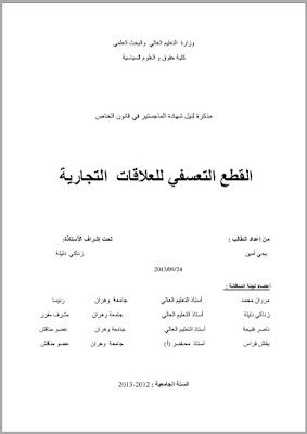مذكرة ماجستير: القطع التعسفي للعلاقات التجارية PDF