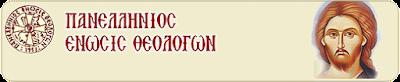 Αποτέλεσμα εικόνας για πανελλήνια ένωση θεολόγων