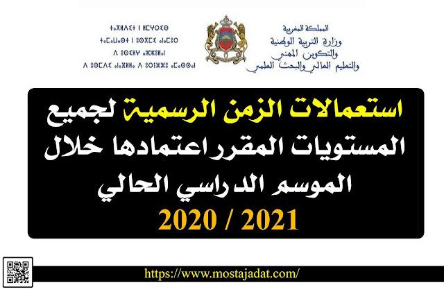 استعمالات الزمن الرسمية لجميع المستويات المقرر اعتمادها خلال الموسم الدراسي الحالي 2020 / 2021
