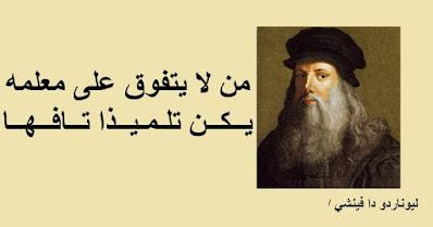 اقوال ليوناردو دافنشي عن الرسم
