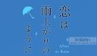 Nostalgic Rainfall Lyrics (Koi wa Ameagari no You ni Opening) - CHiCO with HoneyWorks